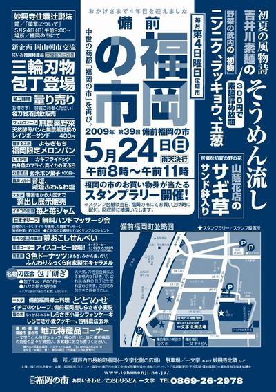 090524bizenfukuokanoiti.jpg