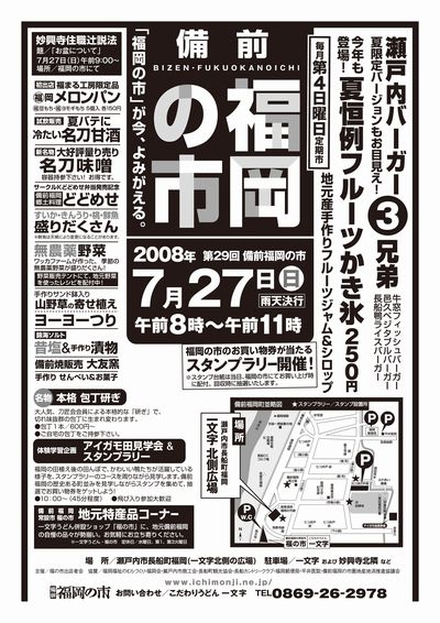 fukuoka080727.jpg