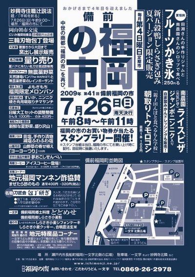fukuoka_7_26.jpg