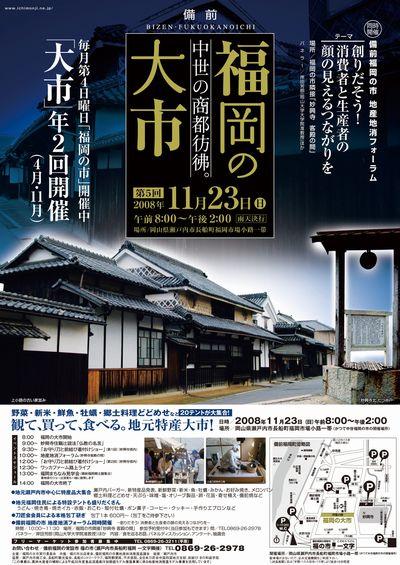 fukuoka_ooichi081123.jpg