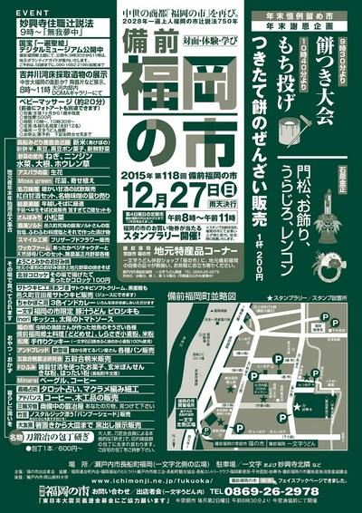 fukuokanoichi15_12_27.jpg