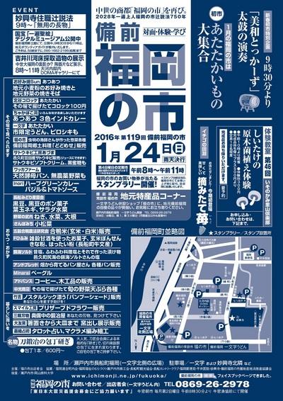 fukuokanoichi16_01_24.jpg