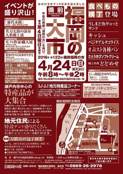 fukuokanoichi16_04_24%E5%A4%A7_%E3%82%A8%E3%83%B3%E3%82%B8.jpg