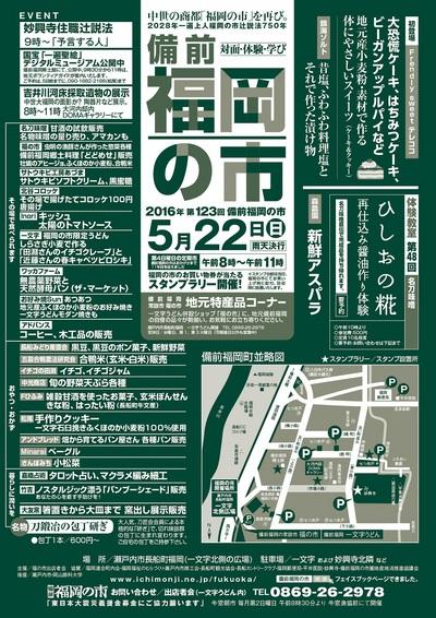 fukuokanoichi16_05_22.jpg