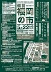 5月22日(日)第123回備前福岡の市開催