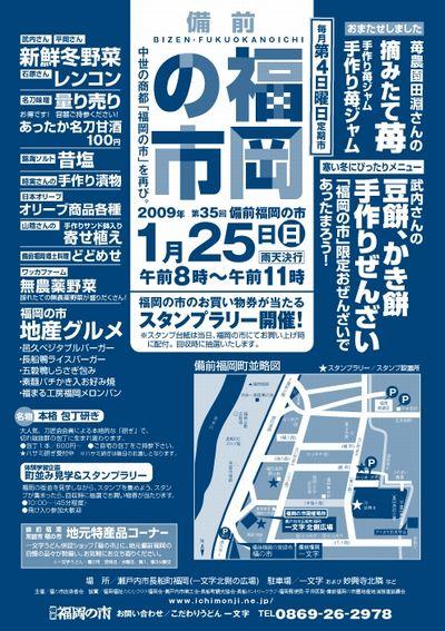 fukuokanoiti090125.jpg