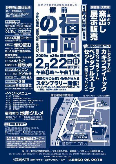 fukuokanoiti09_2_22.jpg