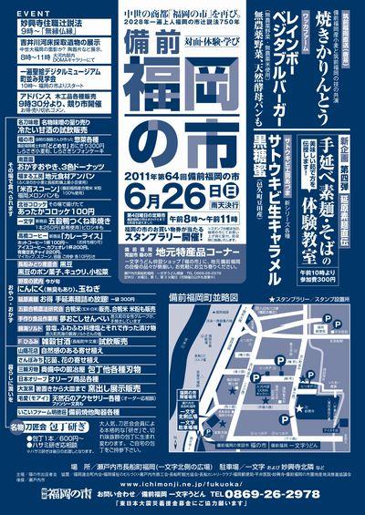 fukuokanoiti11_6_26-2.jpg