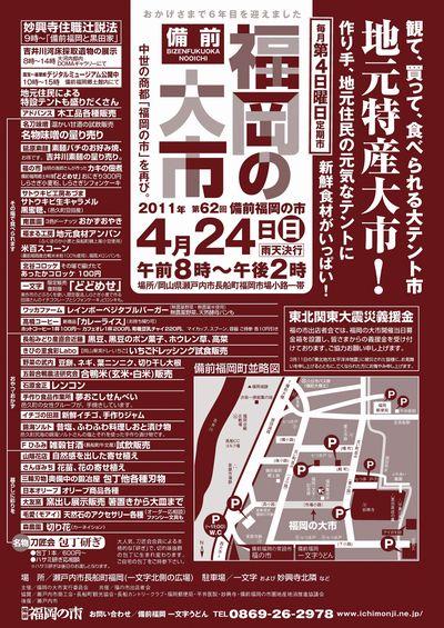 ooichi11_4_24.jpg