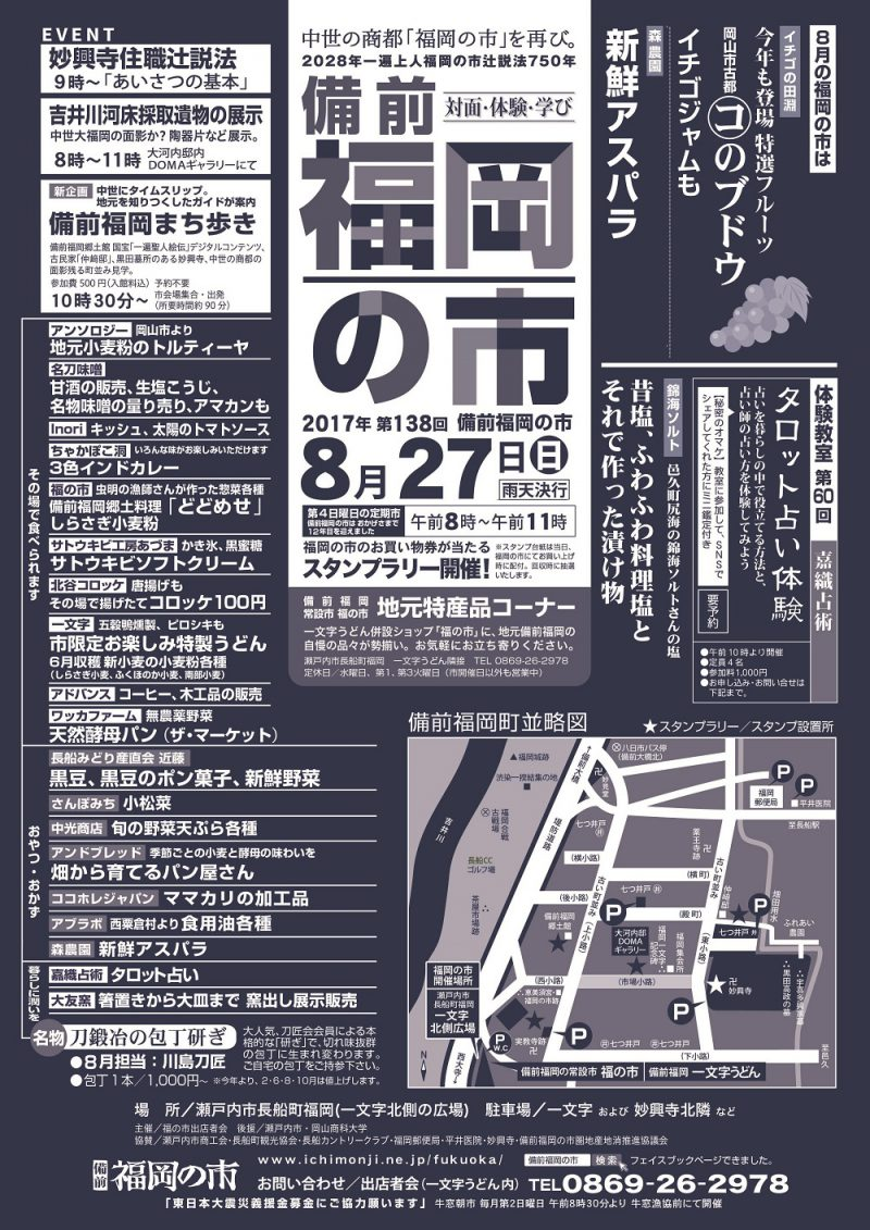 備前福岡の市20170122