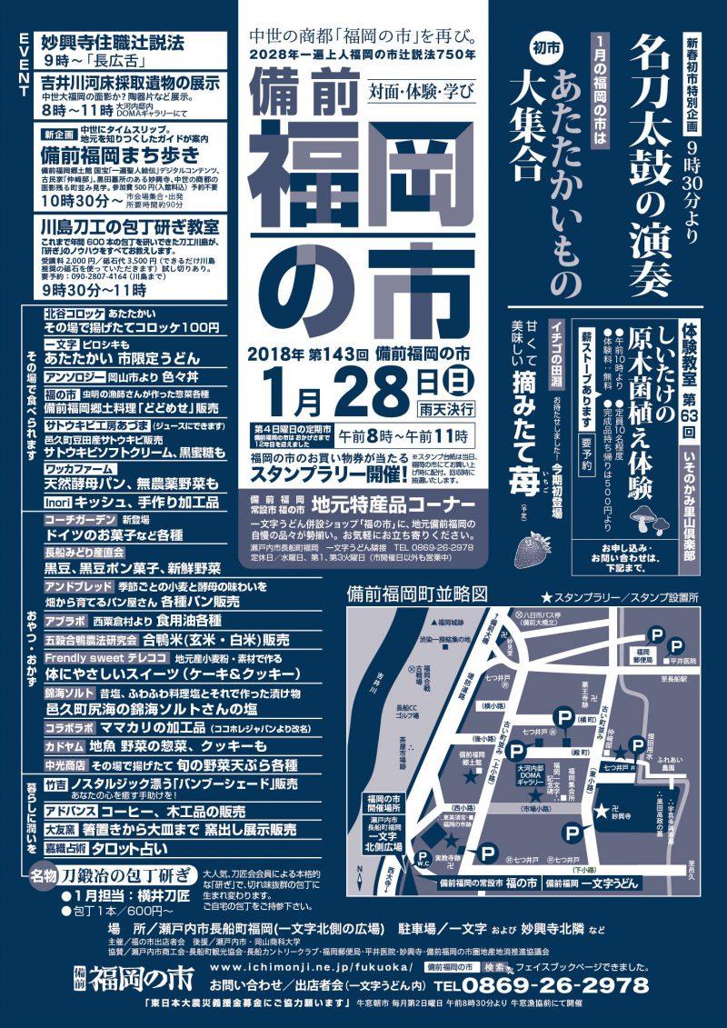 備前福岡の市_20161224_142回ミドリ2