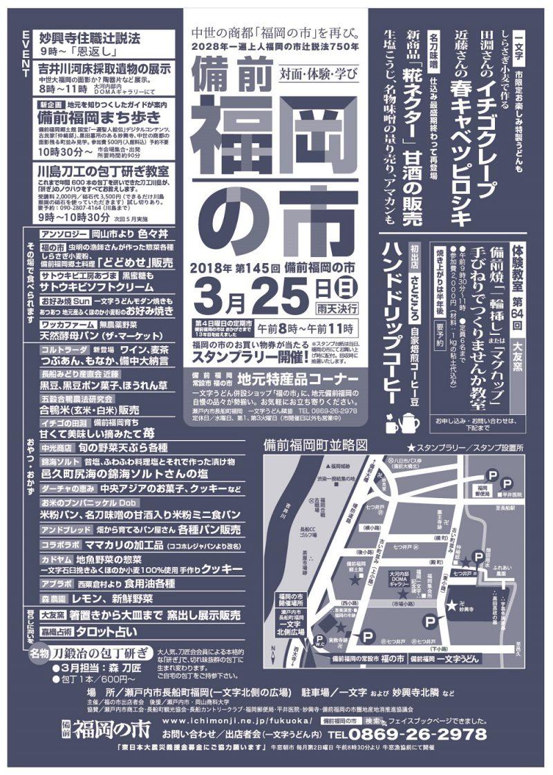 fukuokanoichi_145