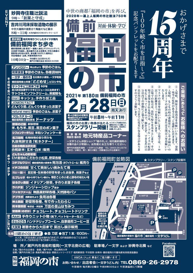 備前福岡の市10月_176回コン