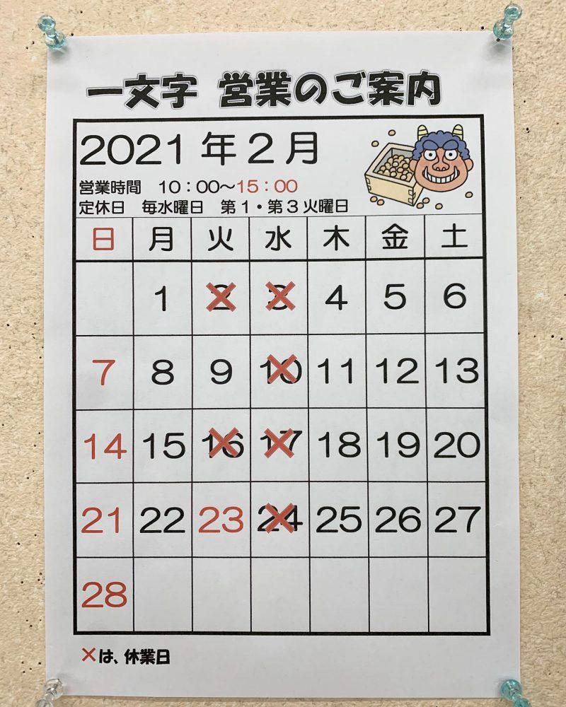 21年2月カレンダー