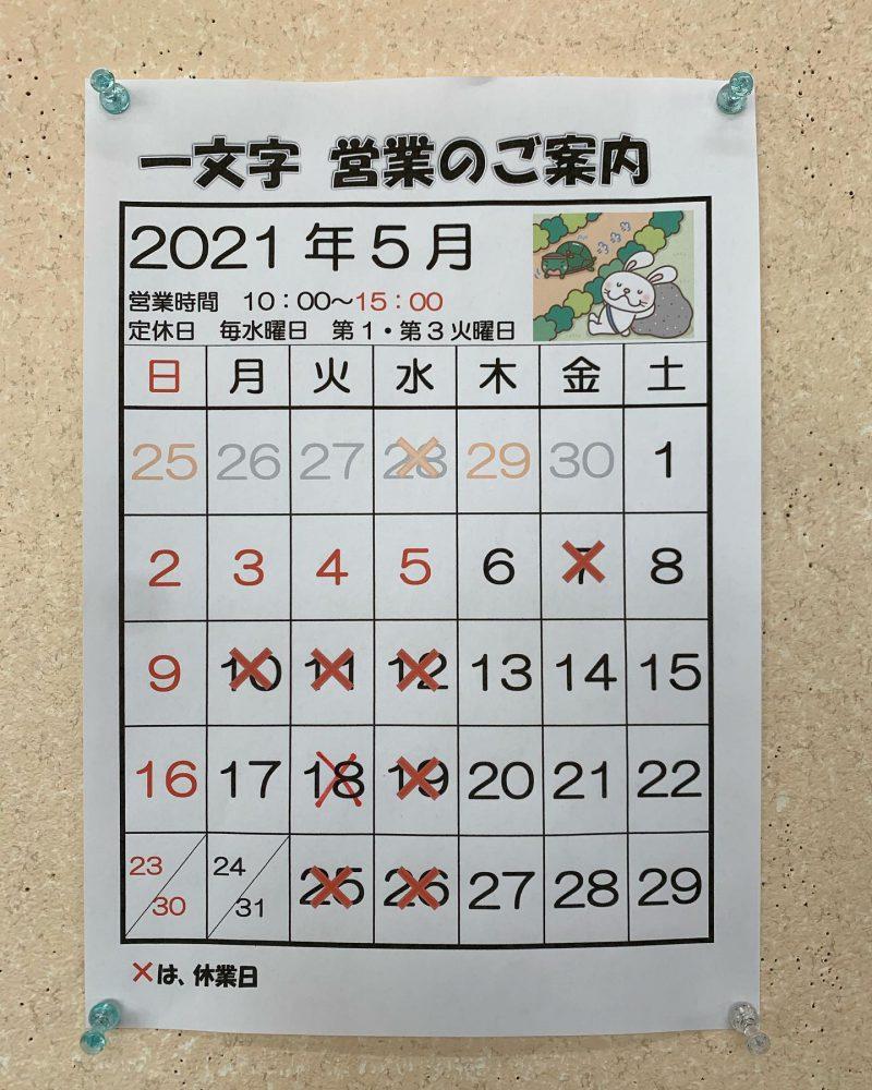 2105営業カレンダー
